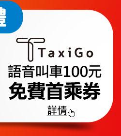 TaxiGo語音叫車100元免費首乘券