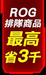 ROG最高省三千