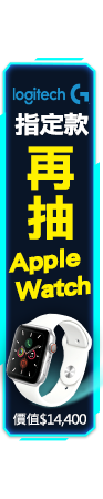 羅技指定款再抽Applewatch