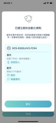 D-Link DCS-8300LHV2 無線網路攝影機
