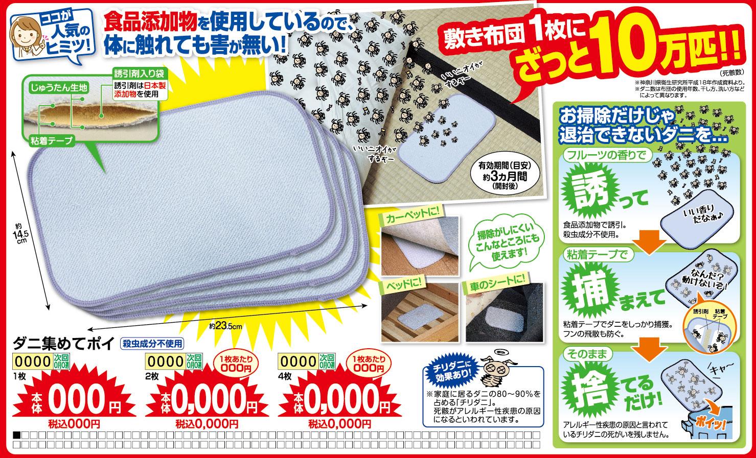 塵蟎誘捕墊,拋棄式集塵設計