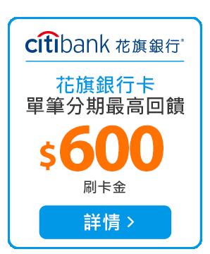 花旗銀行卡單筆最高分期回饋600刷卡金