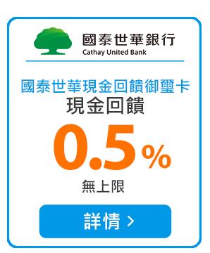 GOGO悠遊御璽卡行動支付最高500刷卡金