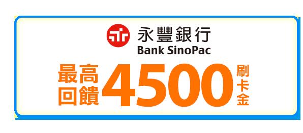 永豐銀行最高回饋2800刷卡金