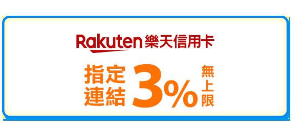 樂天銀行最高回饋3%