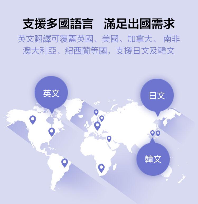 支援多國語言 滿足出國需求