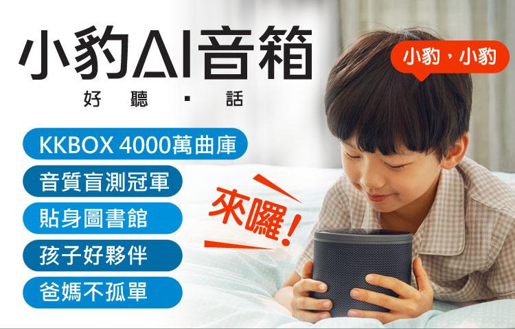 小豹AI音箱KKBOX