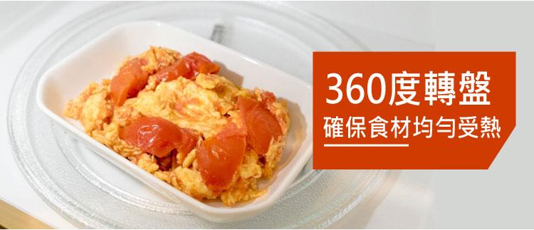 360度轉盤確保食材均勻受熱