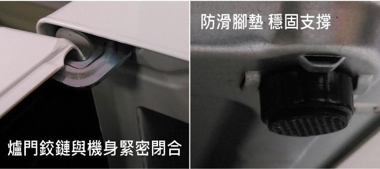 爐門鉸鏈與機身緊密閉合 防滑腳墊 穩固支撐
