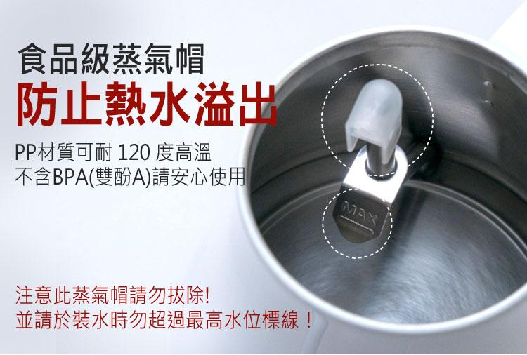 食品級蒸氣帽、防止熱水溢出