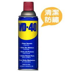WD-40 萬能防鏽潤滑劑 (13.9oz)【保養機器/清潔防銹】