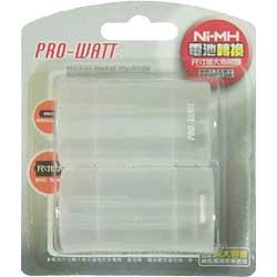 PRO-WATT 1號電池轉接盒 3405ZZP1(2入)