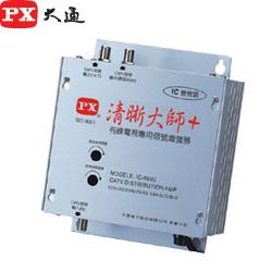 PX 清晰大師數位類比大樓放大器 IC8600
