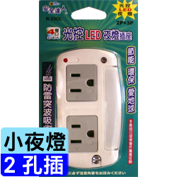 安全達人 光控LED夜燈雙用插座 R-33OL