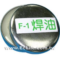 F-1 焊油