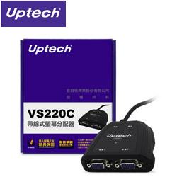 【網購獨享優惠】Uptech 登昌恆 VS220C 2埠VGA分配器
