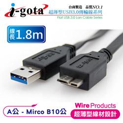 i-gota【愛購它】 超高速USB3.0 A公-Micro B10公扁線 (1.8M)