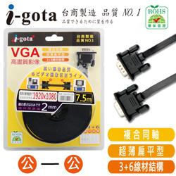 i-gota【愛購它】新世代超薄型VGA 高畫質影像傳輸線 15Pin 公對公 (7.5米)