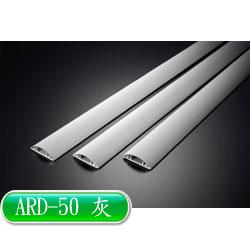 KSS 鋁蓋圓形地板配線槽 ARD-50 (灰) 單支