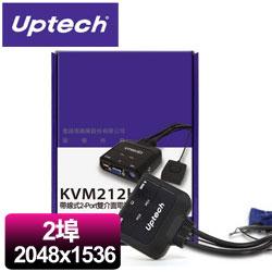Uptech 登昌恆 KVM212HA 2埠帶線式切換器
