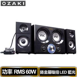 【流行音樂款】OZAKI阪京 WU460 2.2聲道電腦喇叭 (總功率60瓦/雙超重低音)