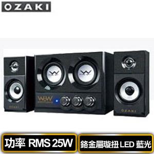 【平價國民款】OZAKI阪京 WR325 2.2聲道電腦喇叭 (總功率20瓦/雙重低音)