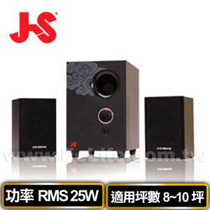 JS 淇譽 JY3023 2.1聲道電腦喇叭
