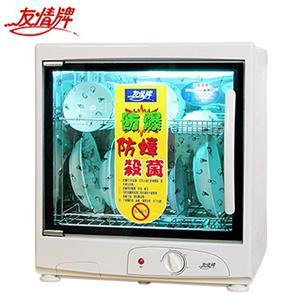 【友情牌】兩層式紫外線防爆烘碗機 (PF-632)