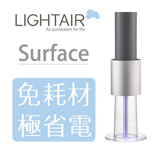 【瑞典時尚精品】 LightAir IonFlow 50 PM2.5 空氣清淨機 (Surface)