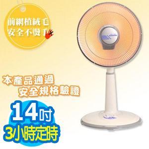 ★台灣製★良將【14吋】定時鹵素燈電暖器 (LJ-933T)
