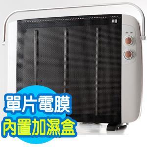 嘉儀KEY-600  即熱式電膜電暖器 (單片電膜)