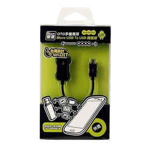 Song win 尚之宇 OTG手機專用MICRO USB TO USB-黑