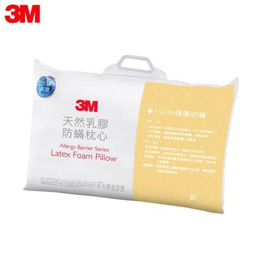 【3M】Filtrete天然乳膠防螨枕AP-C1