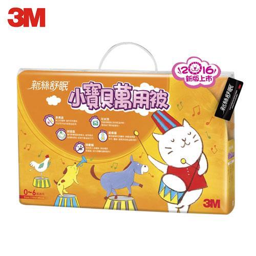 【3M】新絲舒眠小寶貝萬用被(包巾/外出用被)(0-6歲適用)