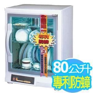 小廚師【80公升】三層式光觸媒烘碗機 TF-989A