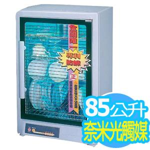 小廚師【85L】四層式奈米光觸媒防爆烘碗機 TF-979A