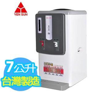 元山牌【7L】全開水溫熱開飲機 (YS-812DW)
