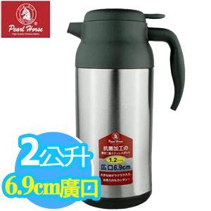 日本寶馬【2公升】不鏽鋼保溫瓶 (SHW-HB-2000)