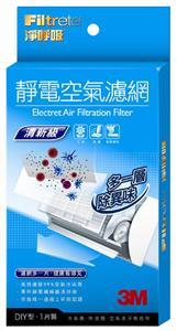 3M 淨呼吸靜電空氣濾網清新級(2盒組) 9801-1冷氣濾網清新級)
