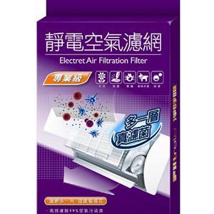 淨呼吸靜電空氣濾網清新級(2盒組) 9809-1 (冷氣濾網專業級)