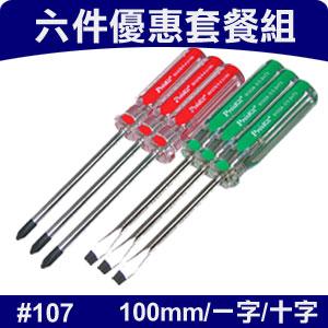 【團購-六件組】Pro'sKit 鉻鉬鋼彩條起子#107 100mm(一.十