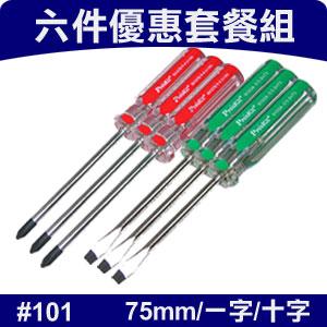 【團購-六件組】Pro'sKit 鉻鉬鋼彩條起子#101 75mm(一.十
