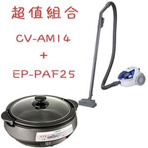 日立POWERFUL 350W真空吸塵器CV-AM14 + 象印鐵板萬用鍋EP-PAF25