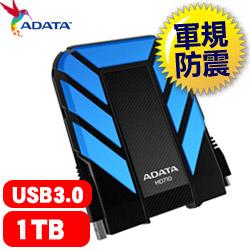 【網購獨享優惠】ADATA威剛 HD710 1TB 2.5吋 軍規防水防震 行動硬碟 藍