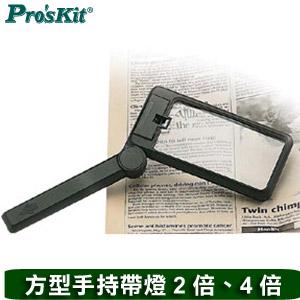 Pro'sKit 寶工 8PK-MA007 方型手持帶燈放大鏡(2X/4X)
