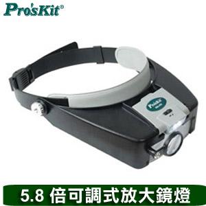 Pro'sKit 寶工 MA-016 頭帶可調式LED多倍放大鏡燈