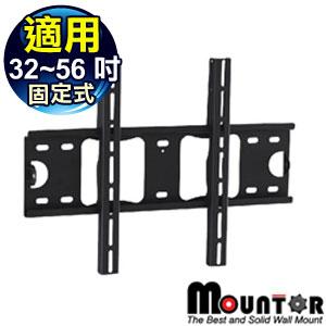 Mountor  電視固定式壁掛架32~56吋 (MK5041)