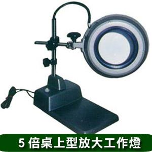 Octopus尚卓 桌上型放大工作燈(5X) 206.032