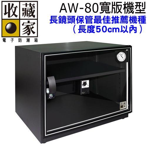 ★攝影達人專用★收藏家【81公升】可控濕全功能電子防潮箱 AW-80 寬版機型