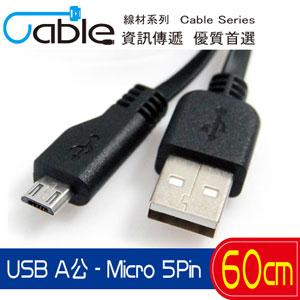 i-gota CABLE 超薄型USB A公-Micro USB 60CM